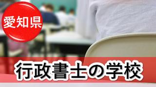 愛知の学校