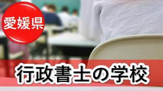 愛媛の学校