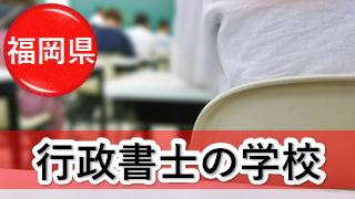 福岡の学校