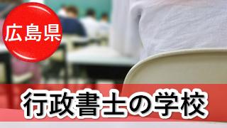 広島の学校