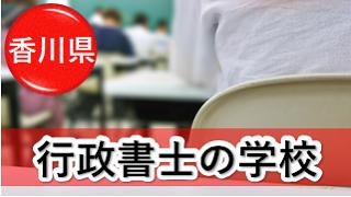 香川の学校