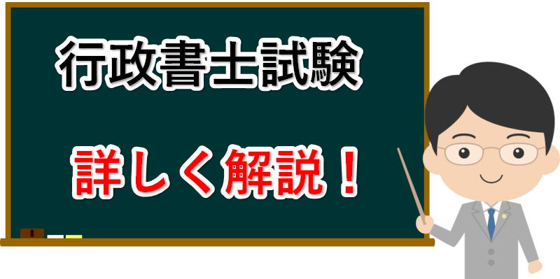 行政書士試験を解説!