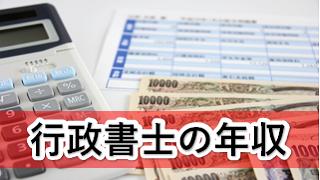 行政書士の年収を解説!