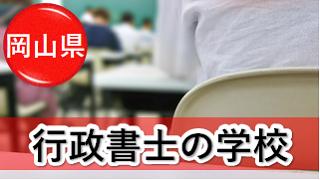 岡山の学校
