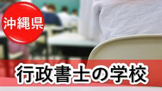 沖縄の学校