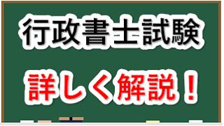 行政書士試験の解説!