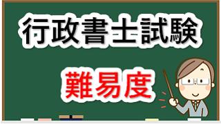行政書士試験の難易度を解説
