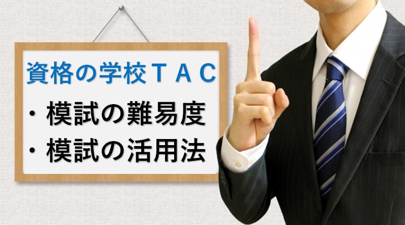 TACの模試解説!