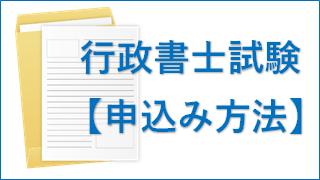 行政書士試験の申し込み
