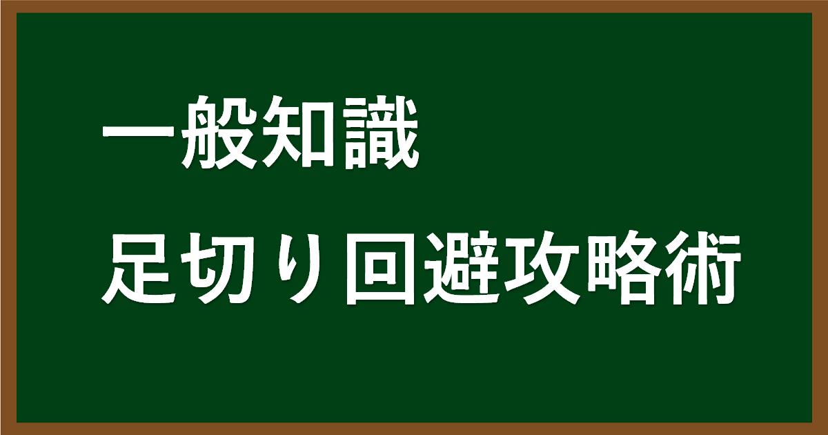 行政書士試験の一般知識