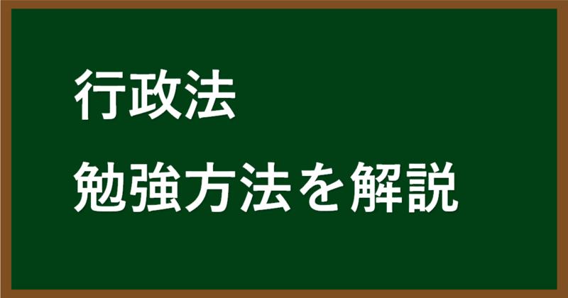 行政書士試験の行政法