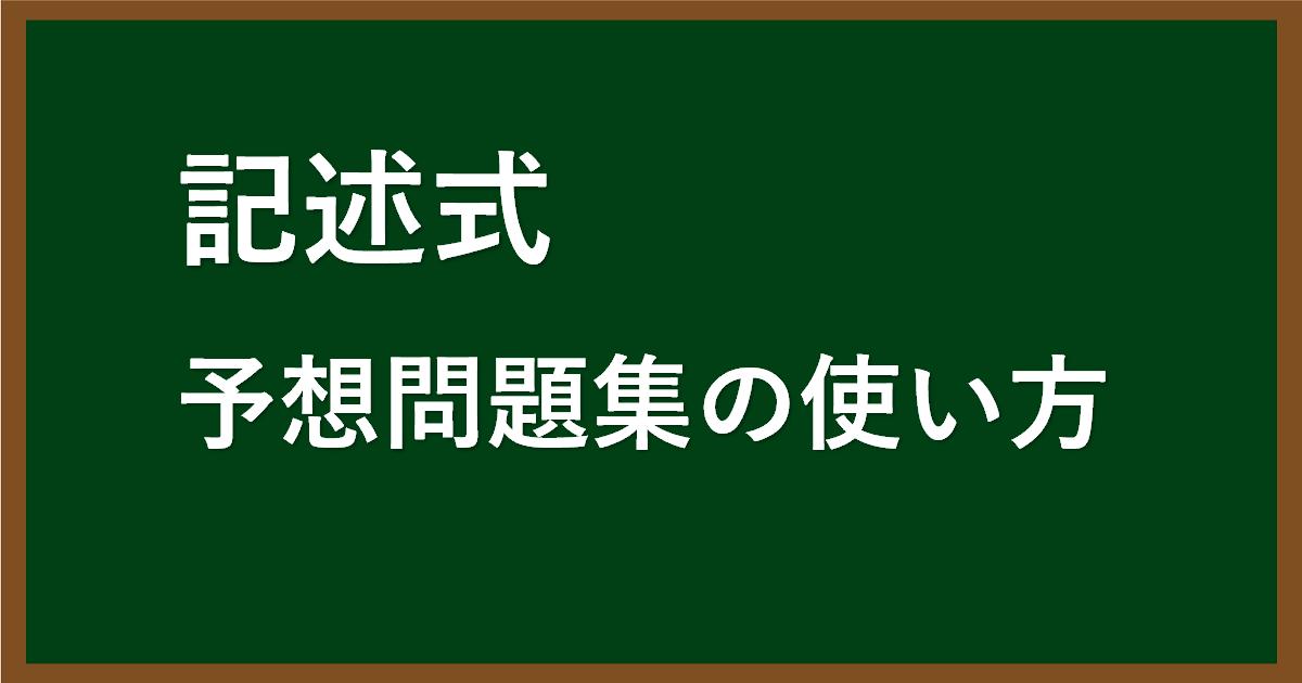 行政書士試験の記述式