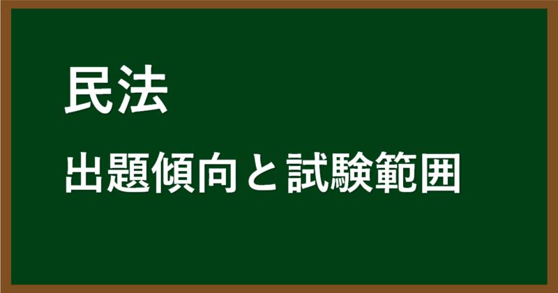 行政書士試験の民法