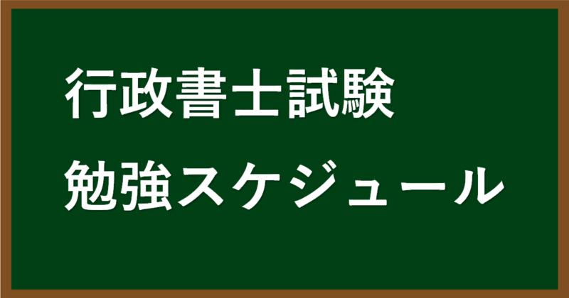行政書士試験の勉強スケジュール